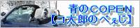 青のCOPEN【コ太郎のぺぇじ】