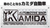 カミダ自動車オフィシャルホームページ
