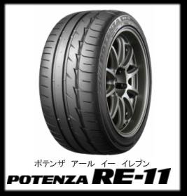 POTENZA RE11